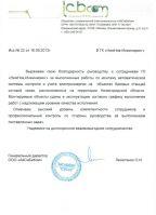 aysibikom_otzyv1
